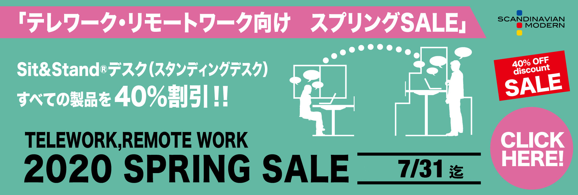 2020 Spring Sale until July, 31